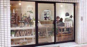 指輪作りの体験工房a.w.s 東京・蔵前店の店舗外観です
