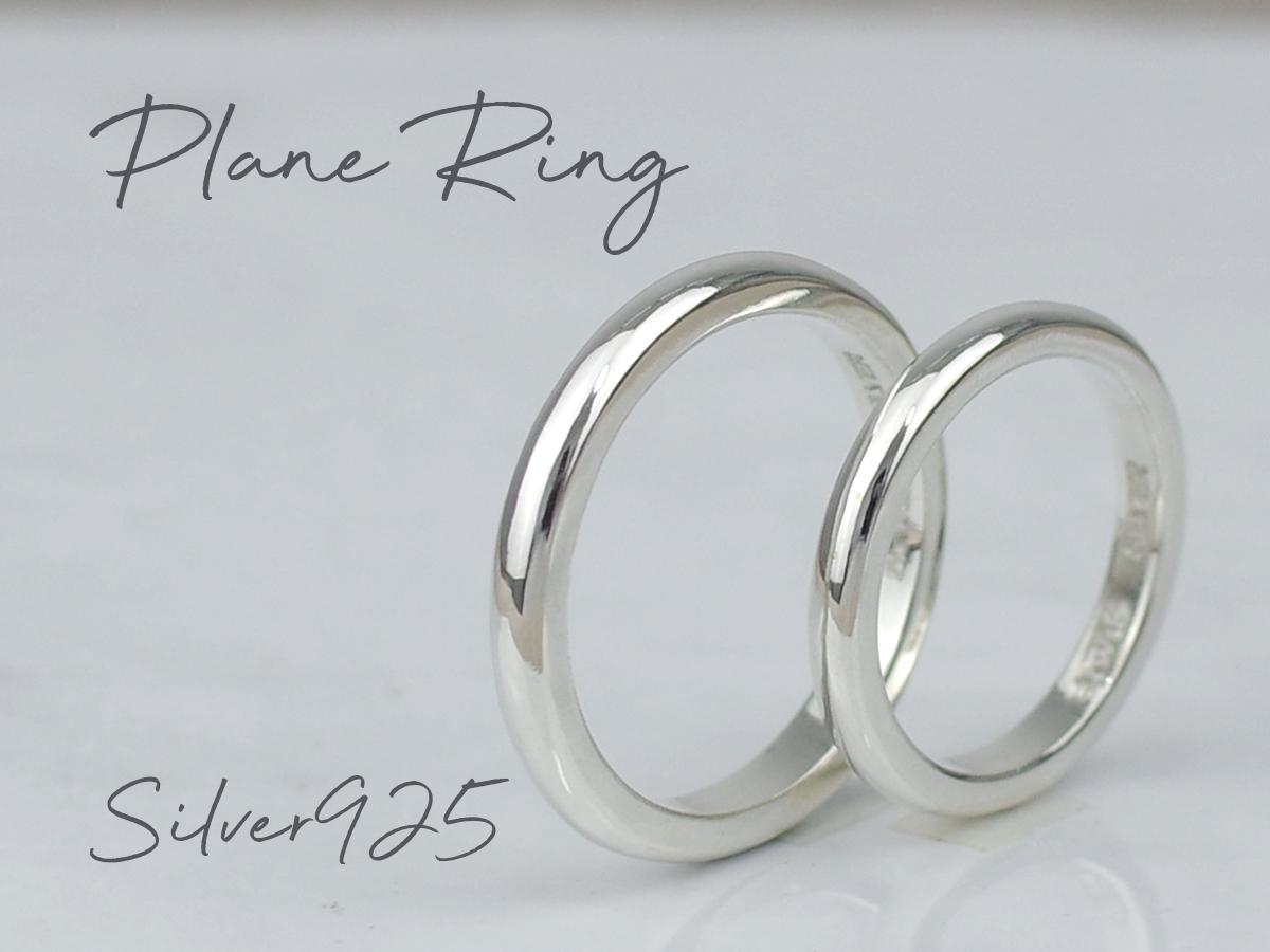 silver925製プレーンリング