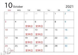 蔵前店10月カレンダー